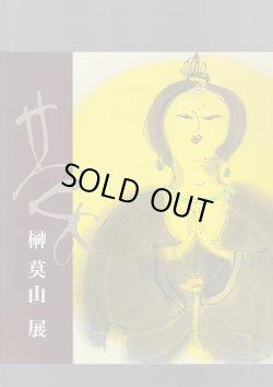 画像1: 榊莫山展 第21回
