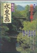 趣味の水墨画 1995年号 10月号 秋渓を描く