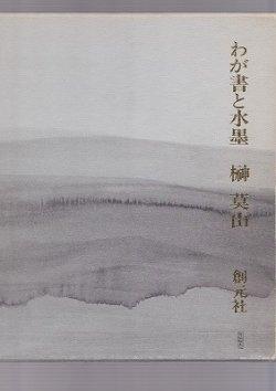画像1: わが書と水墨
