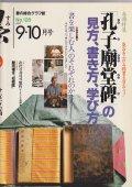 墨128号孔子廟堂碑の見方、書き方、学び方