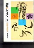 墨絵のレッスン2 四季の草花