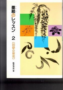 画像1: 墨絵のレッスン2 四季の草花