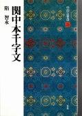 関中本千字文 中国法書選28
