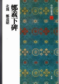 画像1: 中国法書選22 北魏 鄭道昭  鄭羲下碑