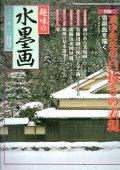 趣味の水墨画 2002年2月号 濱中先生の白抜きの表現