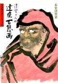清空さんの達磨百態画 (水墨画の達人シリーズ)