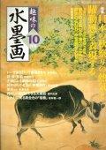 趣味の水墨画 2004年10月号 日本の秋祭りの熱気と躍動感を表現する
