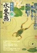 趣味の水墨画 2004年6月号 特集:芭蕉「おくのほそ道」の風景を歩く