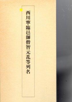 画像1: 西川寧臨邑師僧智元乱等列名