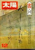 太陽 No.163 特集:書入門