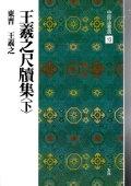 中国法書選12 王献之尺牘集 上