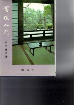 画像1: 写経入門