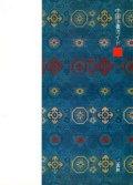 中国法書ガイド34雁塔聖教序