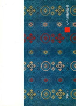 画像1: 中国法書ガイド42顔勤礼碑