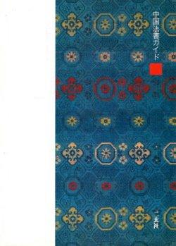画像1: 中国法書ガイド21龍門二十品〈下〉