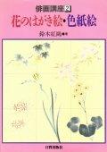 俳画講座2 花のはがき絵・色紙絵