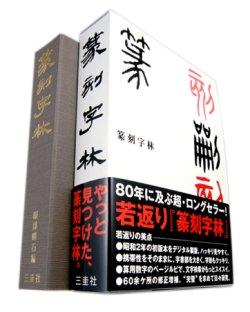 画像1: 篆刻字林 新版増訂 服部畊石編 三圭社