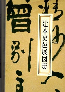 画像1: 辻本史邑展図冊