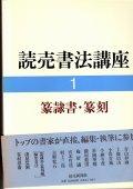 読売書法講座1 篆隷書・篆刻