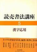 読売書法講座5 漢字応用