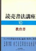 読売書法講座(10)教育書