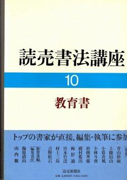 画像1: 読売書法講座(10)教育書