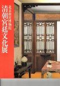 北京故宮博物院 清朝宮廷文化展