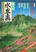 趣味の水墨画 1992年5月号 竹を描く