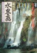 趣味の水墨画 1991年12月号 年賀状(申)を描く