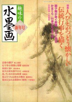 画像1: 趣味の水墨画 2007年1月 人びとがつどう懐かしい伝統行事を描く