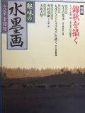 趣味の水墨画 1989年10月 錦秋を描く