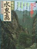 趣味の水墨画1990年4月号 桜を描く