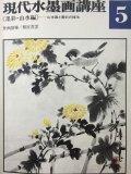 現代水墨画講座5<墨彩・山水編>山水画と墨彩の描法
