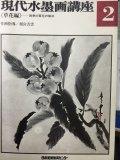 現代水墨画講座2<草花編>四季の草花の描法