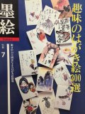季刊 墨絵 別冊7