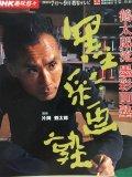 NHK趣味悠々 鶴太郎流墨彩画塾