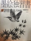 墨絵独習書4 花鳥編