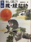 墨絵 楽しく描こう 猿・縁起物