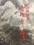 山水画の描法