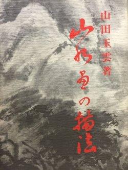 画像1: 山水画の描法