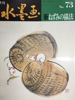 画像1: 季刊 水墨画73