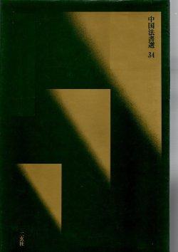 画像1: 中国法書ガイド 23:張猛龍碑 旧