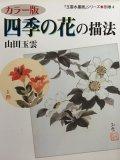 四季の花の描法 玉雲水墨画シリーズ4
