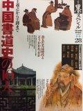 季刊墨スペシャル28/王ぎ之から王鐸まで.中国書道史の10人