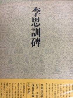 画像1: 書道技法講座40 行書 李思訓碑