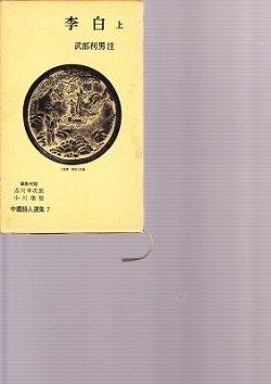 画像1: 中国詩人選集第二集 7黄庭堅