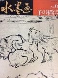 季刊水墨画6 羊の描法