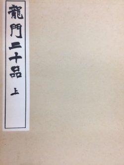 画像1: 龍門二十品 上 清雅堂