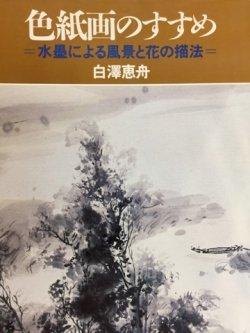 画像1: 色紙画のすすめ  水墨による風景と花の描法