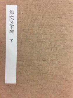 画像1: 中国石刻大観 精粋篇 集字聖教序